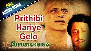 Prithibi Hariye Gelo | Gurudakhina | Md. Aziz | Bappi Lahiri | Bengali Movie Songs