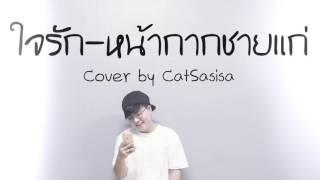 ใจรัก-หน้ากากชายแก่ (Cover by CatSasisa)