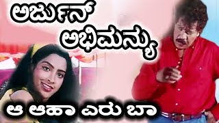 Arjun Abhimanyu Kannada Movie Songs || Aa Aha Eru Baa || Jaggesh || Payal Malhotra