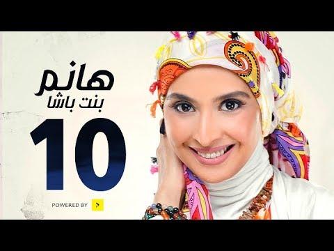 مسلسل هانم بنت باشا # بطولة حنان ترك - الحلقة العاشرة - Hanm Bent Basha Series Episode 10