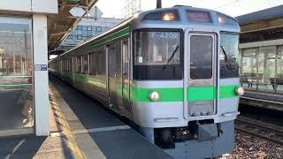 千歳線721系(快速エアポート) 南千歳駅発車