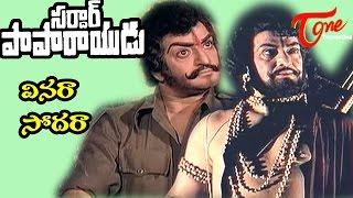 Sardar Paparayudu Songs - Vinara Sodara - NTR - Sridevi