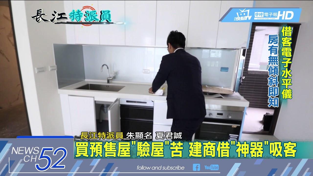 20180515中天新聞 買預售屋「驗屋」苦 建商借「神器」吸客 - YouTube