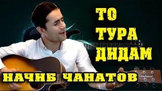 Начиб Чанатов-То тура дидам-2020