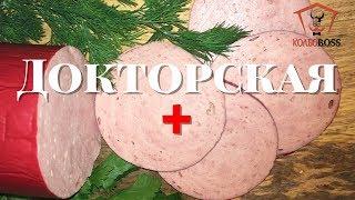 Докторская колбаса ДОМАШНЯЯ за один день. Рецепт очень простой.