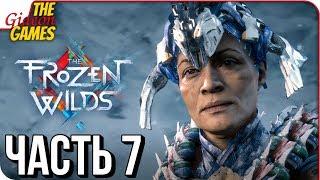 HORIZON: Frozen Wilds ➤ Прохождение #7 ➤ ГРОМОВОЙ БАРАБАН