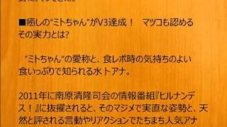 """癒しの""""ミトちゃん""""が好きな女性アナランキングV3を達成しました。"""