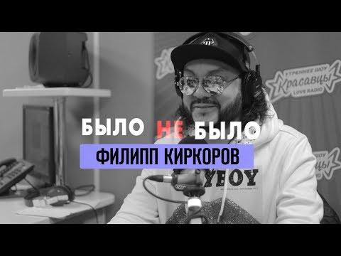 Филипп Киркоров #БылоНеБыло