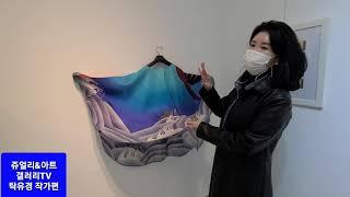 [한국유통신문TV] 섬유예술가 탁유경 작가 작품 설명 …