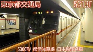 【運用離脱】都営5300形 5313F 都営浅草線 日本橋駅発車 1311T