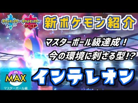 【ポケモン剣盾】新ポケモン紹介動画【インテレオン】