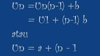 video pembelajaran barisan dan deret, eko ariyanto,spd.(Learning Mathematics Video)