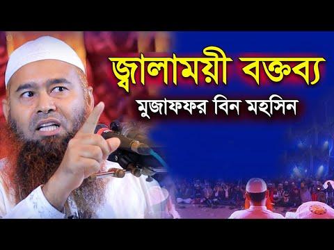 Bangla Waz 2017 Jalamoyi Boktobbo | Free Bangla Waz | Islamic Waz 2017
