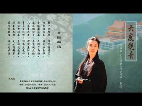 Namo Guan Shi Yin Pu Sa oleh Joey Wang