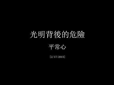 平常心 - 光明背後的危險 [2/17/2015]