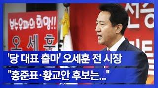[눈TV]'당권 도전' 오세훈