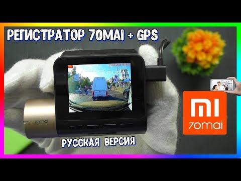 🚗 Регистратор Xiaomi 70mai Dash Cam Lite + GPS модуль [RUS Версия]