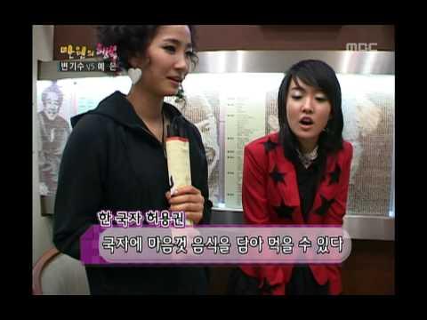 Happiness in 10000 Byeon Ki-soo vs Yenny2 21 변기수 vs 예은2 1110