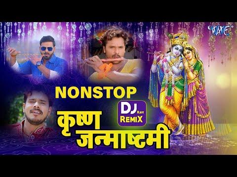 krishna janmashtami Nonstop Dj Song - Kheshari Lal Yadav । Pawan Singh । Pramod Premi ।DjRavi