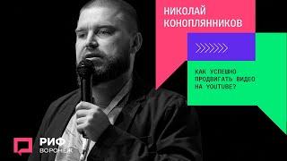 1.2. Николай Коноплянников. Как успешно продвигать видео на YouTube?