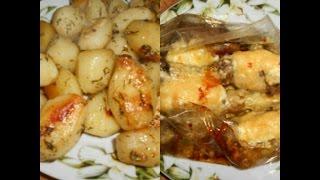 Картофель для праздничного стола/ Картошка с чесноком + бонус!!!