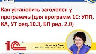 Как установить заголовок у программы (для программ 1С: УПП, КА, УТ ред.10.3, БП ред. 2.0)