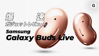 【爆速ガジェットレビュー】Galaxy Buds Live編