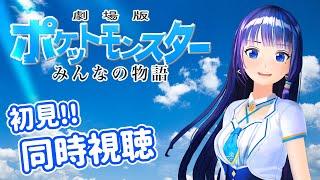 【初見!!!】「劇場版ポケットモンスター みんなの物語」【同時視聴】#葵の生放送