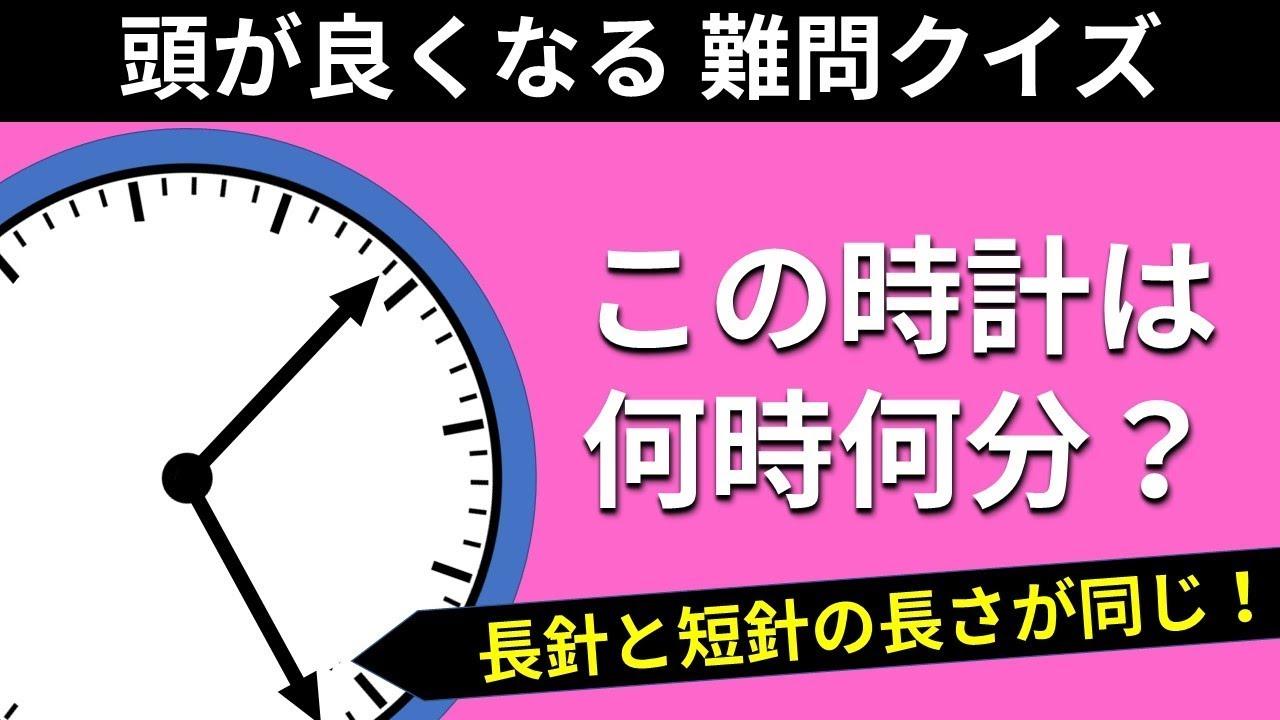 【難問クイズ】論理的思考が身に付く時計の問題!この時計は何時何分? brain plus*