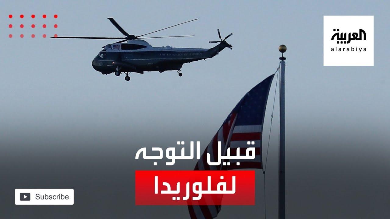 عاجل| المروحية التي ستقل ترمب من البيت الأبيض تهبط في الحديقة الجنوبية  - نشر قبل 3 ساعة