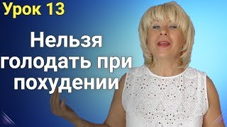 Ошибки при Похудении (часть 1) - Нельзя голодать! / Основы правильного питания для похудения