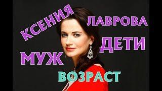 Ксения Лаврова Глинка - биография, личная жизнь, дети. Сериал Практика 2 сезон