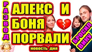 Дом 2 НОВОСТИ - Эфир 29.01.2017 (29 января 2017)