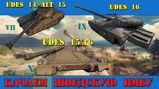 PWNZ Aloygol  Udes 16  Conqueror  T54e1  E50   На максималках