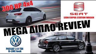 MEGA ΔΙΠΛΟ REVIEW - SEAT LEON cupra ST & VW Passat 2.0 TDI