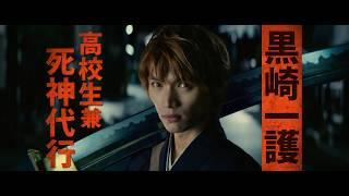 映画『BLEACH』黒崎一護(演:福士蒼汰)キャラクターPV