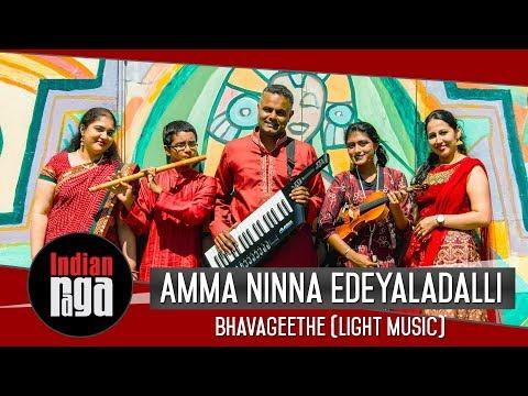 Amma Ninna EdeyaLadalli - Kannada Bhavageethe (Light Music)