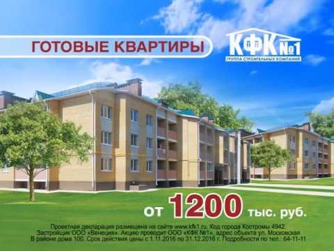 Успей купить новую квартиру в Костроме по минимальной цене