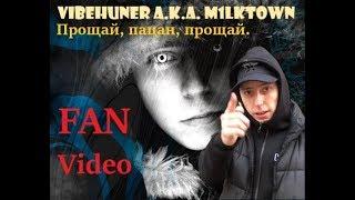 VibeHunter a.k.a. M1lkTown - Прощай, пацан, прощай | [FAN Video] | Бит - oh, no.