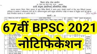 bpsc 67th notification ||bpsc 67th notification 2021,bpsc 67th notification kab aayega, latest news