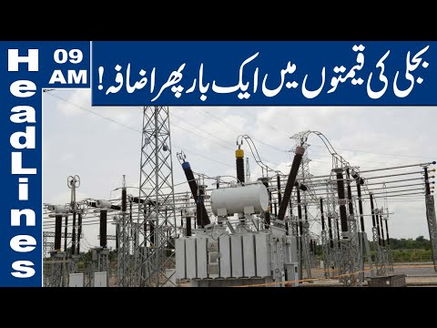 PTI Govt Raises Electricity Prices Yet Again|09 AM Headlines|7 December 2019|Lahore News