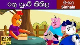 Little Red Hen in Sinhala | Sinhala Cartoon | Sinhala Fairy Tales
