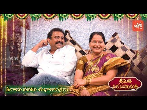 Tollywood Dialogue Writer Sai Madhav Burra Couple Special | Srimathi Oka Bahumathi | YOYO TV Channel