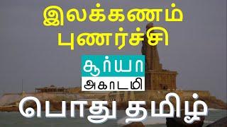 TNPSC | இலக்கணம் புணர்ச்சி | பொது தமிழ் | General Tamil