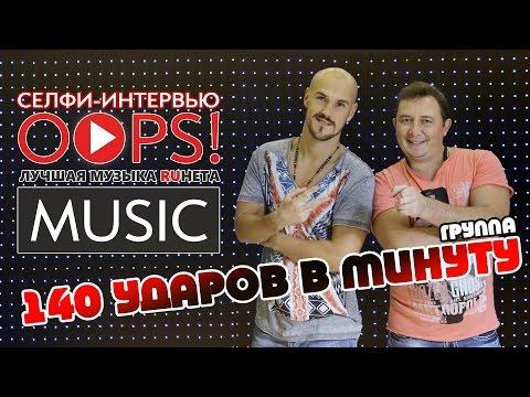 гр. 140 Ударов в Минуту / Селфи-Интервью для OOPS!MUSIC / Эксклюзив