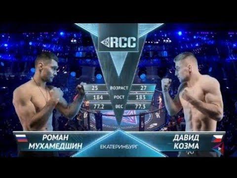 RCC7 | Роман Мухамедшин Vs Козма Давид | Roman Mukhamedshin Vs Kozma David
