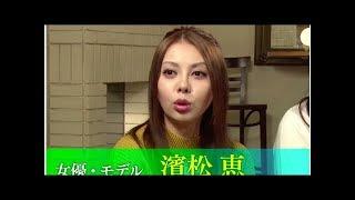 濱松恵、abematvで東京03・豊本との不倫経緯を暴露「信じていたのに…」 ...