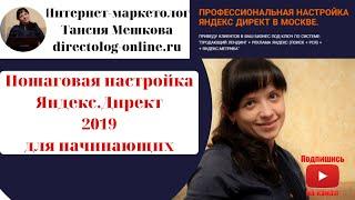 Настройка Яндекс Директ 2019