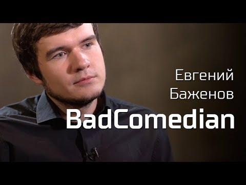 Смотреть BadComedian о
