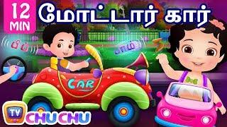 மோட்டார் கார் பாடல் தொகுப்பு Motor Car Song and More ChuChu TV Tamil Rhymes & Songs for Children